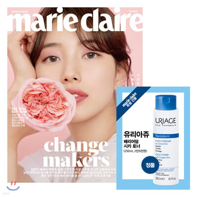 marie claire 마리끌레르 A형 (여성월간) : 3월 [2020]
