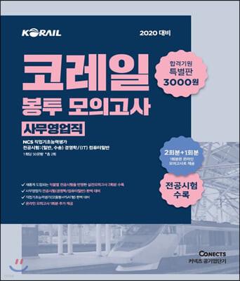 2020 공기업단기 NCS 코레일 봉투 모의고사 합격기원 특별판 (사무영업직)