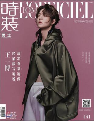 [B형] 시상 로피시엘 옴므 L'OFFICIEL HOMMES : 2020년 3월 : 왕이보 커버 (접지 포스터 1장)