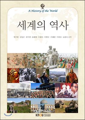 세계의역사