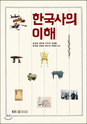 한국사의이해