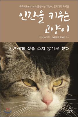 인간을 키우는 고양이