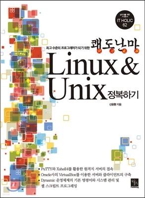 Linux & Unix 정복하기