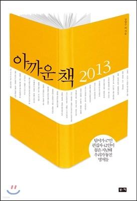 아까운 책 2013