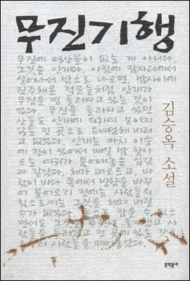무진기행 - 김승옥 소설전집 1