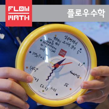 [플로우수학] 나만의 수학시계 만들기(1인용)