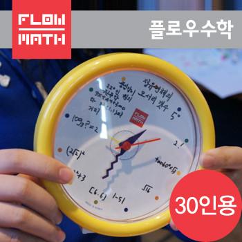 [플로우수학] 나만의 수학시계 만들기(30인용)