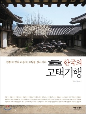 한국의 고택 기행