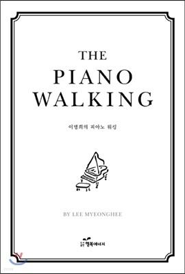이명희의 피아노 워킹 THE PIANO WALKING
