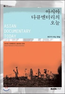아시아 다큐멘터리의 오늘
