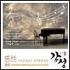 감성 (感性) Vol.2 : 韓流 Best Ballad Collection
