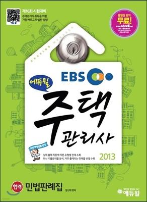 2013 에듀윌 주택관리사 민법판례집