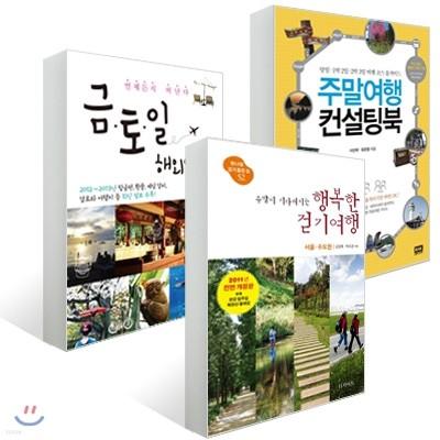주말여행 가이드북 베스트 3종 세트