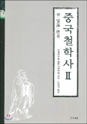 중국 철학사 2