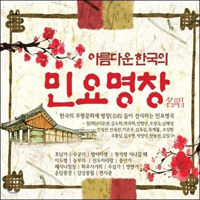아름다운 한국의 민요 명창 (名唱)
