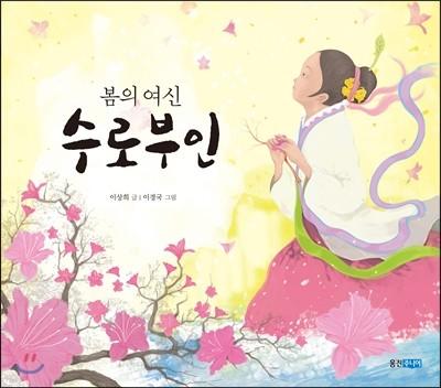 봄의 여신 수로 부인