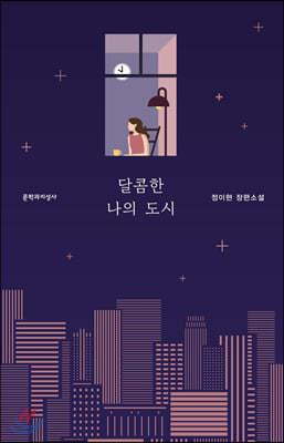 [eBook] 달콤한 나의 도시
