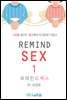 REMIND SEX 1 (�����ε� ���� 1)