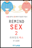 REMIND SEX 2 (�����ε� ���� 2)