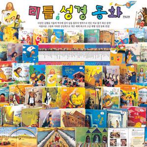 [한국톨스토이] 리틀성경동화(전62권) / 미개봉새책
