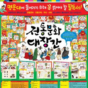 [한국톨스토이]전통문화대장간/개정신판/2013최신판/전64권/미개봉새책