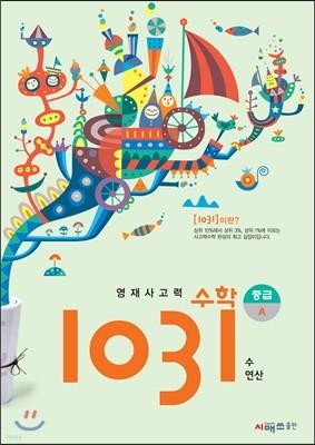 영재사고력 수학 1031 중급 A (수, 연산)