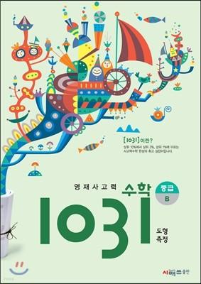 영재사고력 수학 1031 중급 B (도형, 측정)