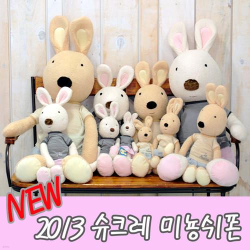 [30%할인] 슈크레인형 33cm/미뇽쉬폰인형/토끼인형- 2013년 신상품 슈크레미뇽쉬폰 33cm