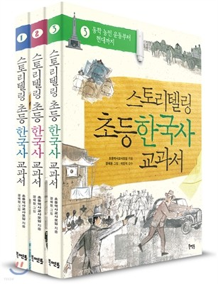 스토리텔링 초등 한국사 교과서 3권 세트