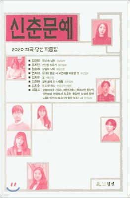 2020 신춘문예 희곡 당선 작품집