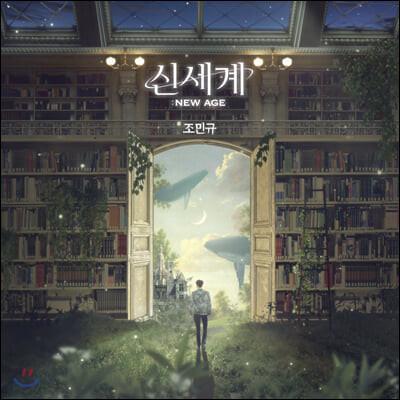 조민규 (포레스텔라) - 싱글 1집 신세계 : NEW AGE
