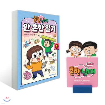 흔한남매 미니달력 + 흔한남매 안 흔한 일기 1 세트