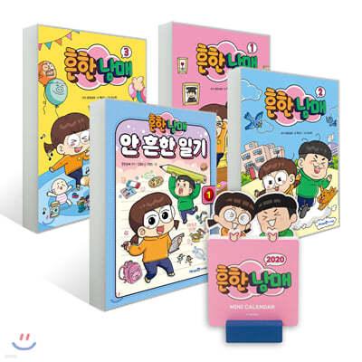 흔한남매 1~3권 + 안 흔한 일기 1 + 미니달력 세트