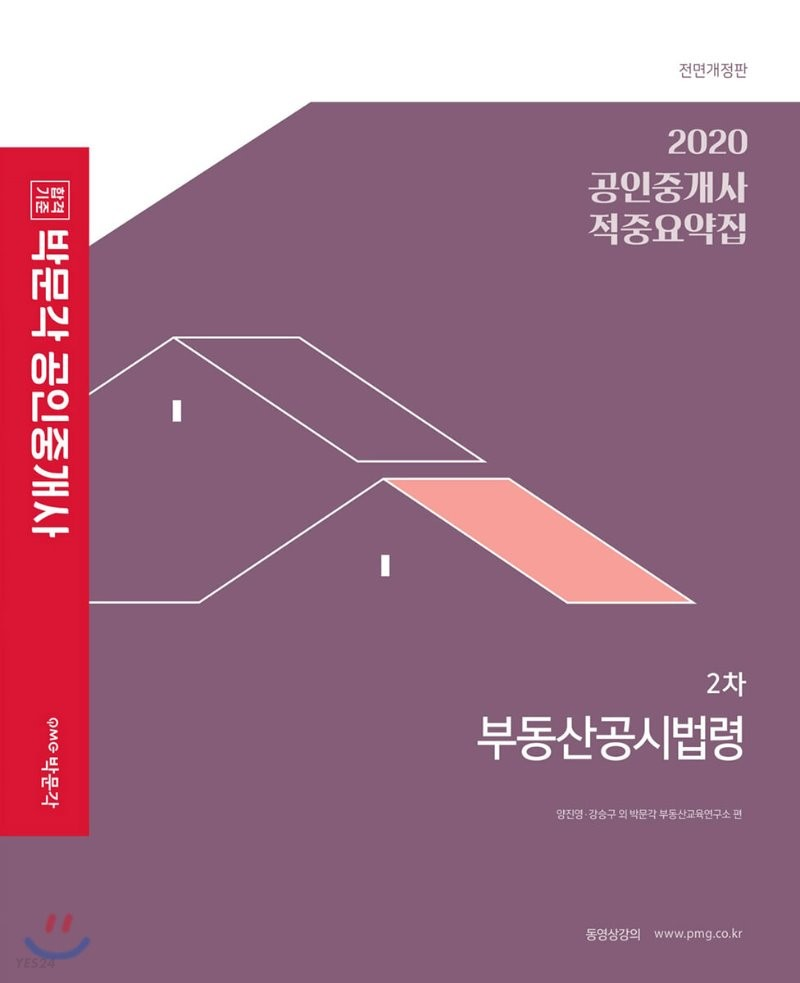 2020 박문각 공인중개사 적중요약집 2차 부동산공시법령