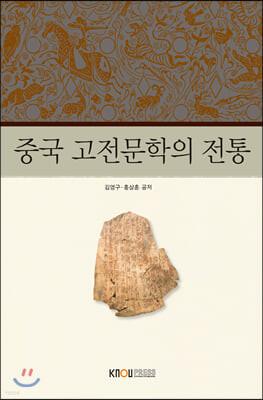 중국고전문학의전통