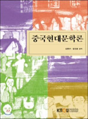 중국현대문학론