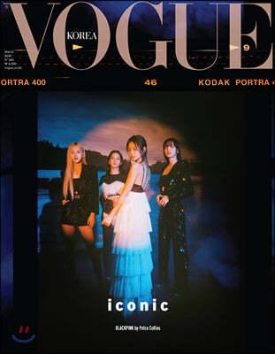 VOGUE 보그 B형 (여성월간) : 3월 [2020]