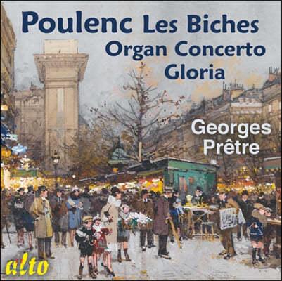 Georges Pretre 풀랑크: 암사슴, 오르간 협주곡, 글로리아 (Poulenc: Les Biches, Organ Concerto, Gloria)