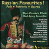 Don Cossack Choir / Red Army Ensemble 인기 러시아곡 모음집 (Russian Favourites!)
