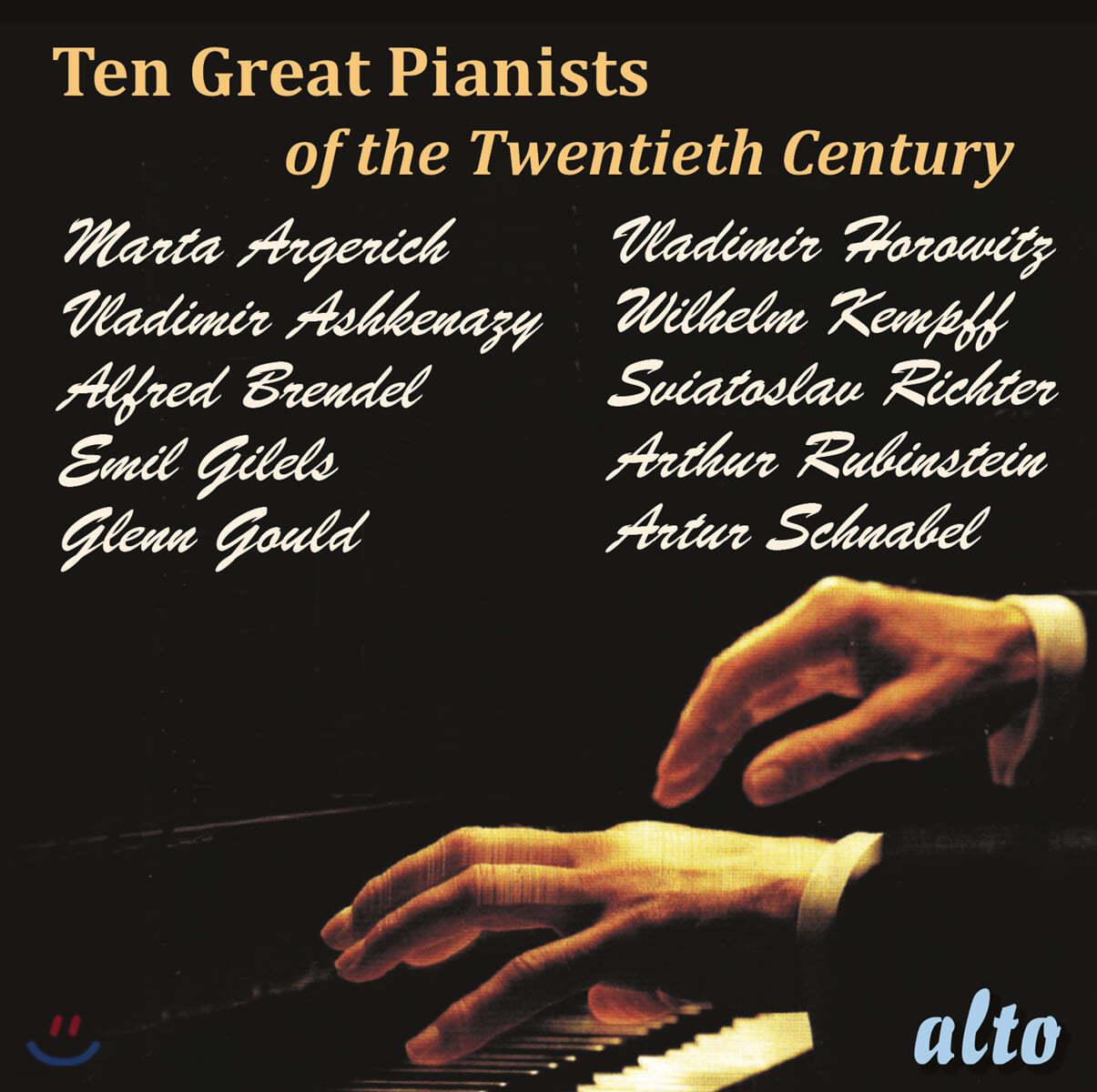 20세기 위대한 피아니스트 명연주 모음집 (Ten Great Pianists of the Twentieth Century)