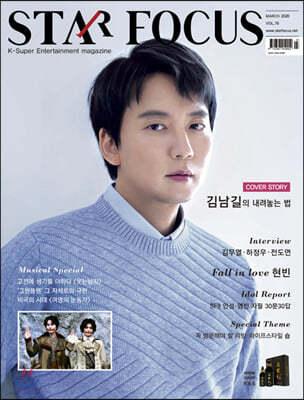 스타포커스 STAR FOCUS (월간) : 3월 [2020]
