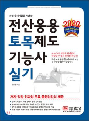 2020 전산응용토목제도기능사 실기
