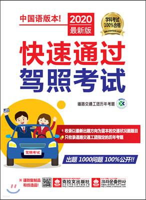 2020 운전면허시험 빨리합격하기 중국어판