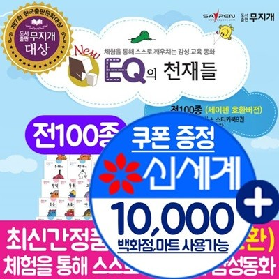 이큐의 천재들 100종 EQ의천재들세트[세이펜 호환별매]