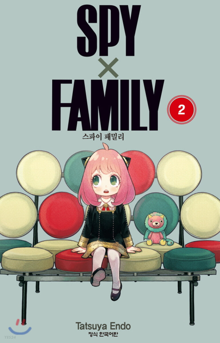 스파이 패밀리 Spy Family 2