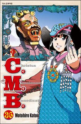 C.M.B. (씨엠비) 박물관 사건목록 36