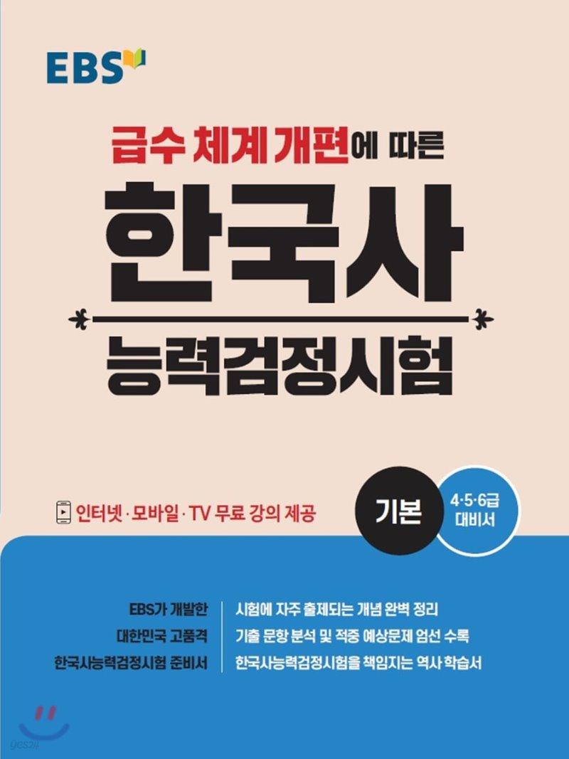 EBS 한국사능력검정시험 기본
