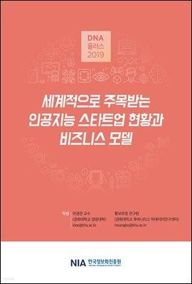 [D.N.A플러스 2019-10] 세계적으로 주목받는 인공지능 스타트업 현황과 비즈니스 모델