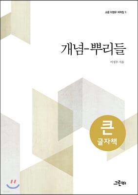 개념-뿌리들 (큰글자책)