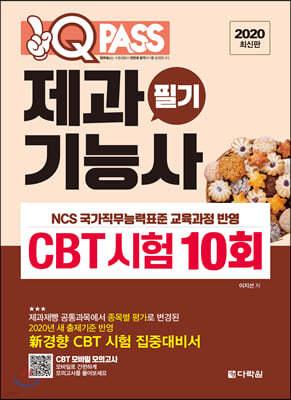 원큐패스 제과기능사 필기 CBT 시험 10회 (2020 최신판)